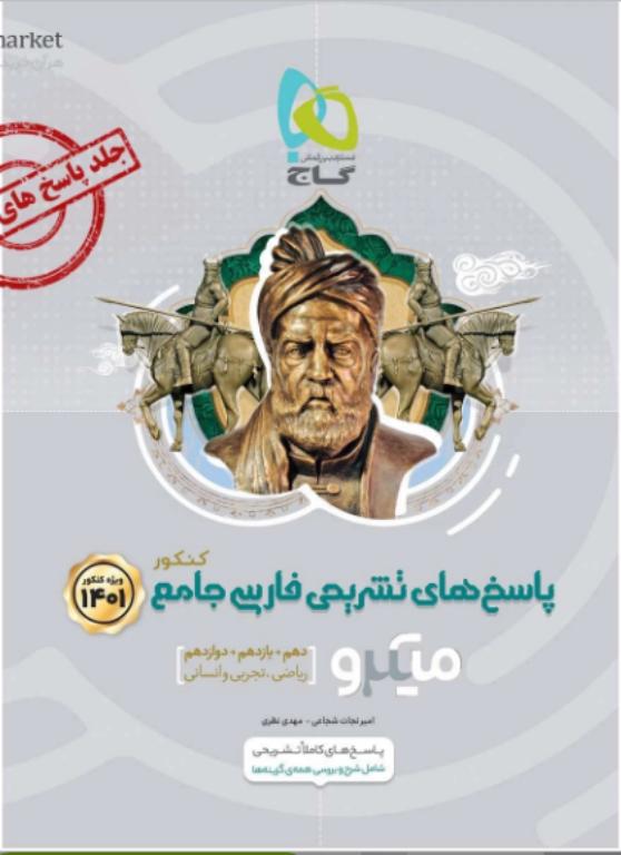 فارسی جامع میکرو جلد دوم پاسخنامه گاج