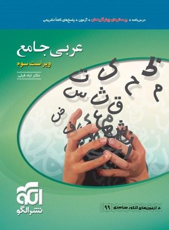 عربی جامع الگو