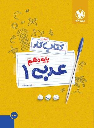 کار عربی دهم مهر و ماه