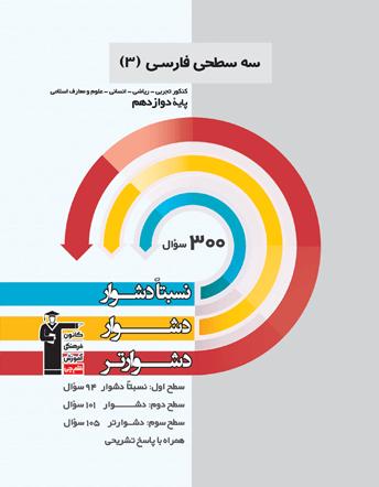 سه سطحی فارسی دوازدهم قلم چی