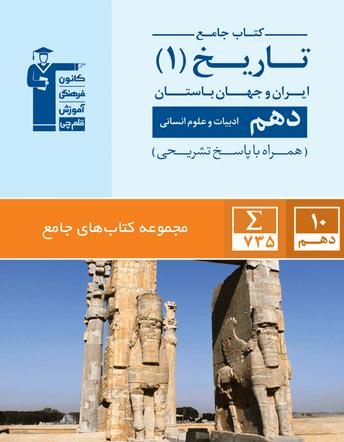 جامع تاریخ ایران و جهان باستان دهم انسانی قلم چی