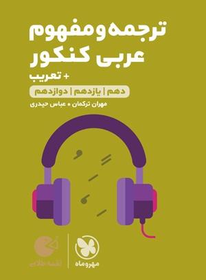 لقمه طلایی ترجمه و مفهوم عربی کنکور مهر و ماه