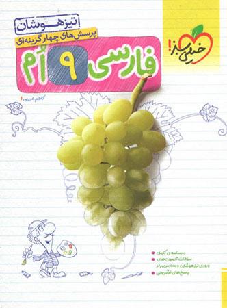 فارسی تیزهوشان نهم خیلی سبز
