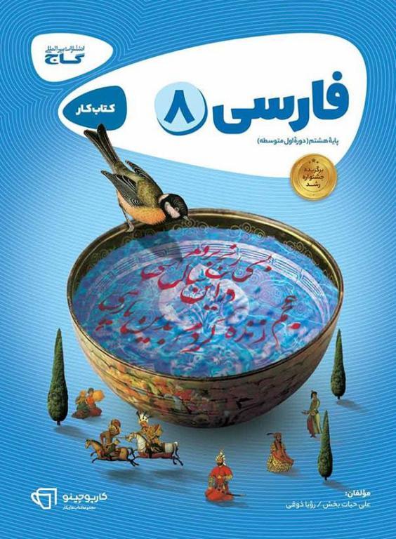 فارسی هشتم کارپوچینو گاج