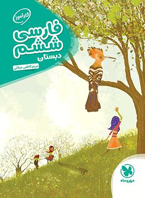 کار آموز فارسی ششم دبستان مهر و ماه