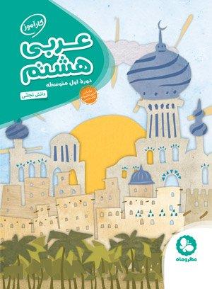 کارآموز عربی هشتم مهر و ماه