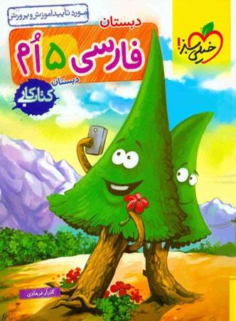کار فارسی پنجم خیلی سبز