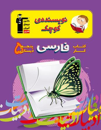 نویسنده کوچک کتاب کار فارسی پنجم دبستان
