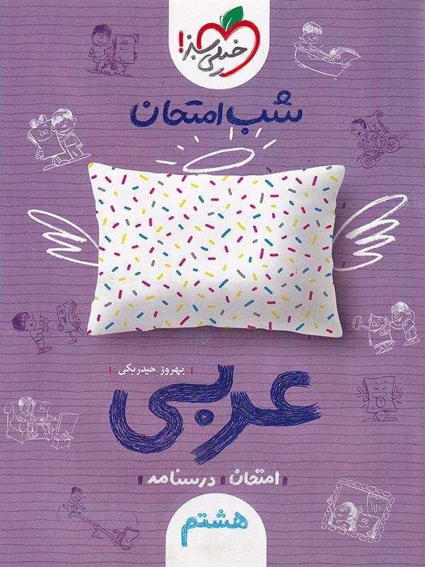 شب امتحان عربی هشتم خیلی سبز