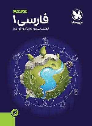 آموزش فضایی فارسی دهم مهر و ماه