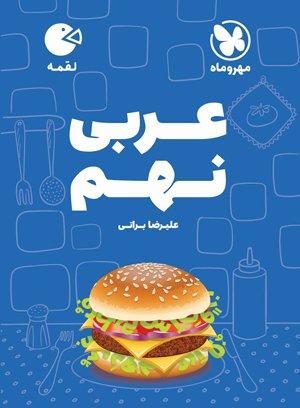 لقمه عربی نهم مهر و ماه