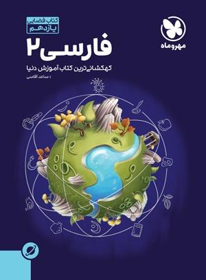 آموزش فضایی فارسی یازدهم مهر و ماه