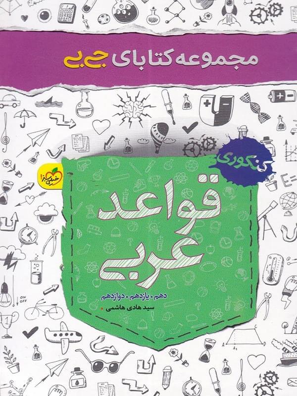 جیبی قواعد عربی خیلی سبز