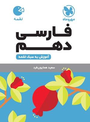 لقمه فارسی دهم مهر و ماه