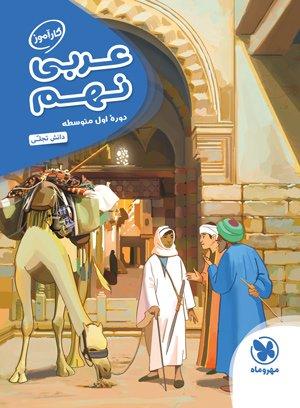 کارآموز عربی نهم مهر و ماه