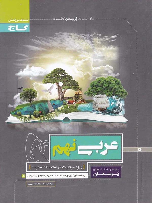 عربی نهم پرسمان گاج