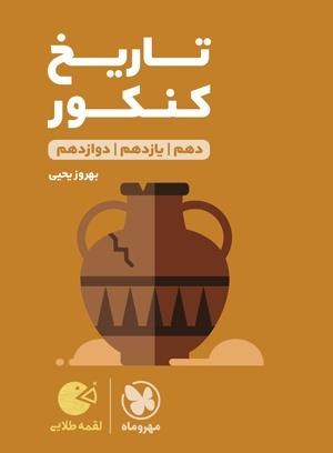 لقمه طلایی تاریخ کنکور مهر و ماه