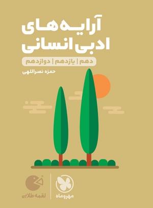لقمه طلایی آرایه های ادبی انسانی کنکور مهر و ماه