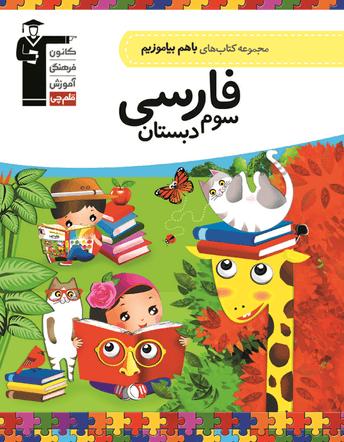 با هم بیاموزیم فارسی سوم دبستان
