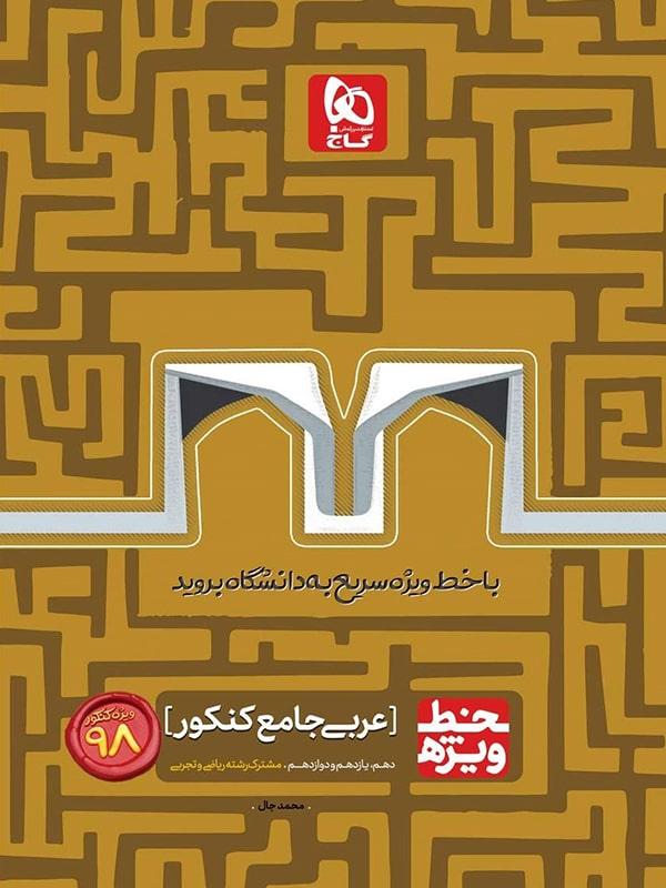 عربی جامع خط ویژه گاج