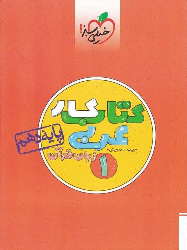کار عربی دهم خیلی سبز