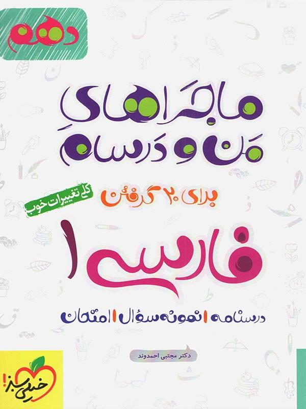 ماجرا فارسی دهم خیلی سبز