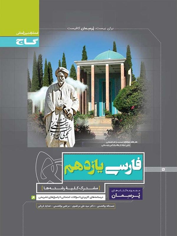 فارسی یازدهم پرسمان گاج