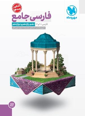 جامع فارسی دوازدهم مهر و ماه