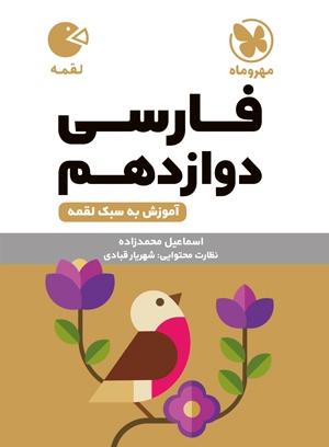 لقمه فارسی دوازدهم مهر و ماه
