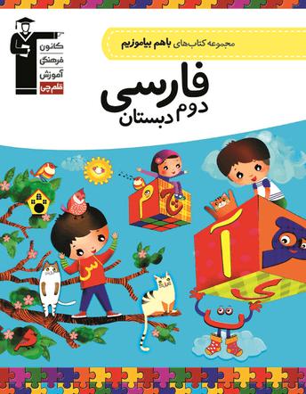 با هم بیاموزیم فارسی دوم دبستان