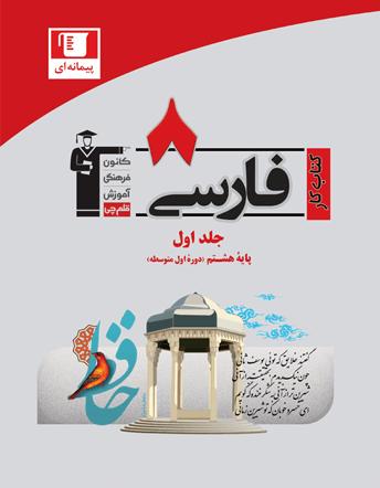 كتاب كار فارسی هشتم قلم چی