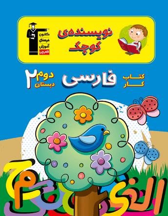 نویسنده کوچک کتاب کار فارسی دوم دبستان