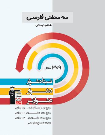 سه سطحی فارسی ششم دبستان