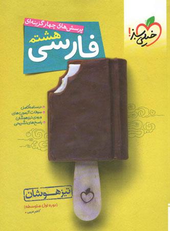 فارسی هشتم تیزهوشان خیلی سبز