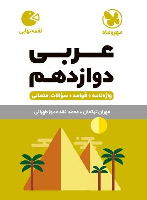 لقمه عربی دوازدهم مهر و ماه