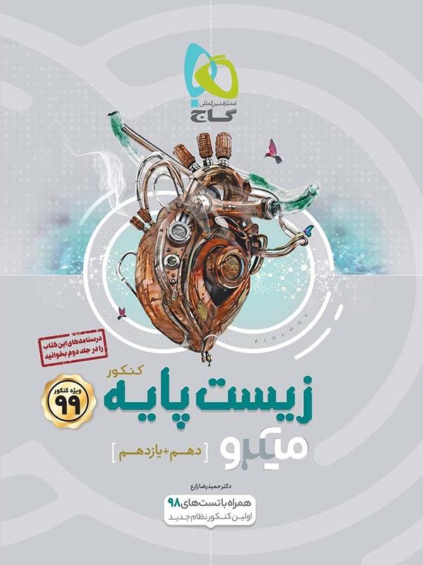 زیست شناسی پایه جلد اول میکرو گاج