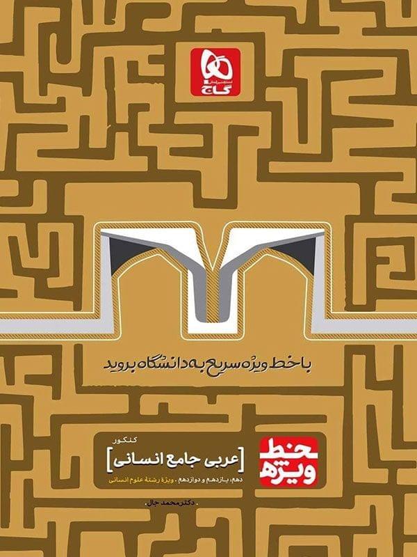 عربی جامع انسانی خط ویژه گاج