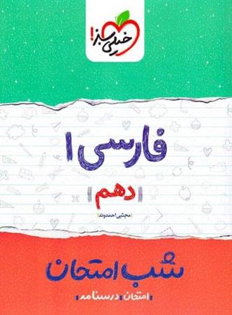 شب امتحان فارسی دهم خیلی سبز