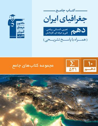 جامع جغرافیای ایران دهم قلم چی