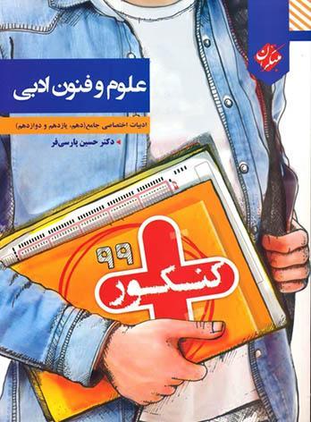 کنکور پلاس علوم و فنون ادبی جامع مبتکران