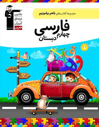 با هم بیاموزیم فارسی چهارم دبستان