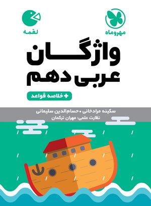 لقمه واژگان عربی دهم مهر و ماه