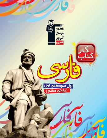 كتاب كار فارسی هفتم قلم چی