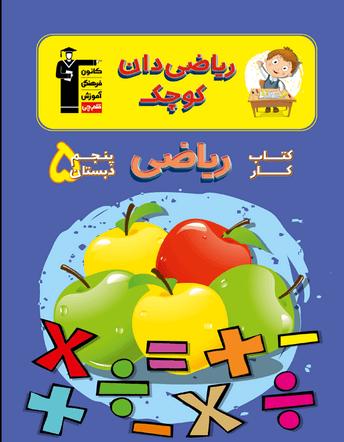 ریاضی دان کوچک کتاب کار ریاضی پنجم دبستان