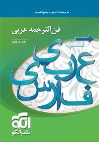 فن ترجمه عربی کنکور الگو