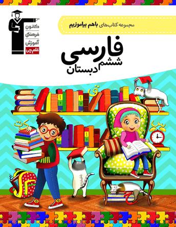 با هم بیاموزیم فارسی ششم دبستان