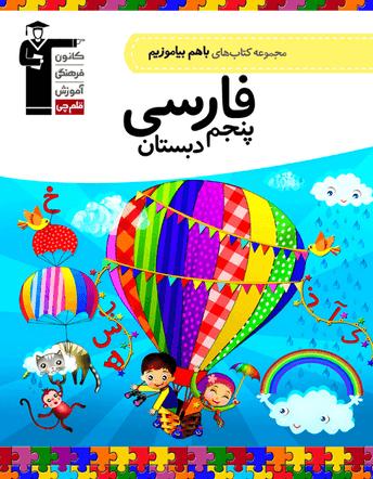 با هم بیاموزیم فارسی پنجم دبستان