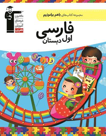 با هم بیاموزیم فارسی اول دبستان
