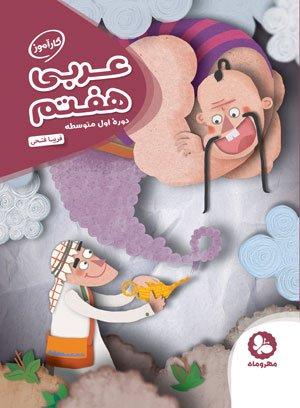 کارآموز عربی هفتم مهر و ماه