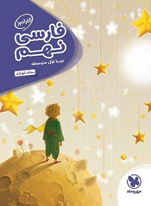 کارآموز فارسی نهم مهر و ماه